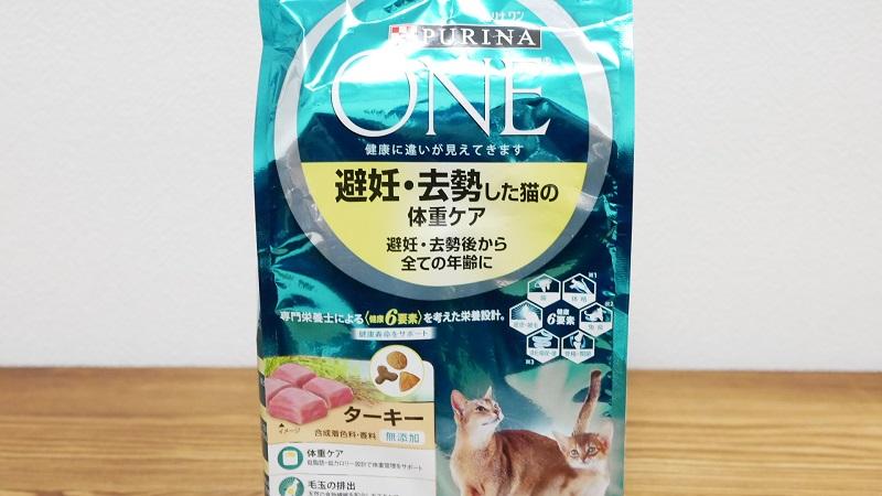 『ピュリナワン』猫用「避妊・去勢した猫の体重ケア」ターキーの世間の口コミ評判をレビュー!