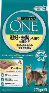 『ピュリナワン』猫用「避妊・去勢した猫の体重ケア」ターキー