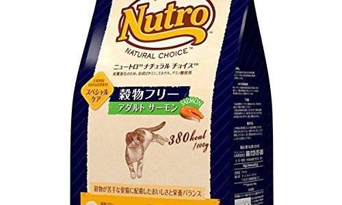 ニュートロ【ナチュラルチョイス】穀物フリー猫用を徹底評価!口コミや評判・安全性がCランクの理由とは?アダルトサーモン・キャットフード!