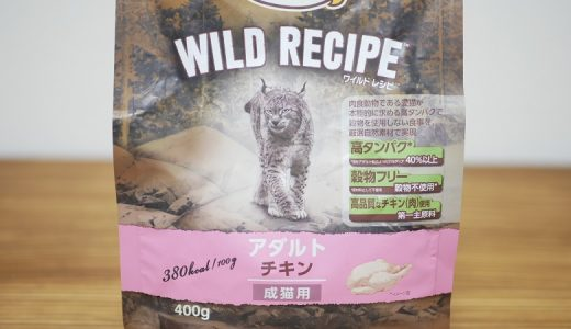 ニュートロ【ワイルドレシピ】猫用を徹底評価!口コミや評判・安全性がCランクの理由とは?『アダルト・チキン』穀物フリーキャットフード!