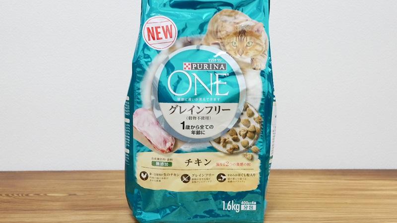 ピュリナワン猫用 グレインフリー・チキンの口コミ評判をレビュー!
