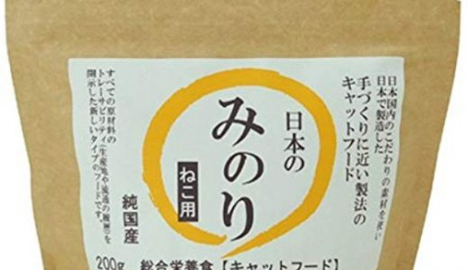 日本のみのりキャットフードは危険?安全性評価は81点!口コミ評判・成分をキャットフードアドバイザーが分析した結果Aランクの理由とは?